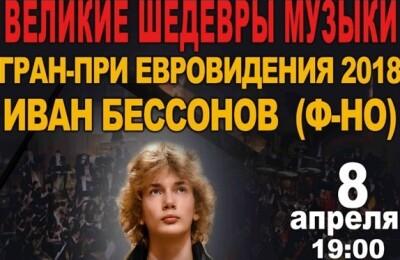 Великие шедевры музыки. Гран-при «Евровидения 2018» Иван Бессонов