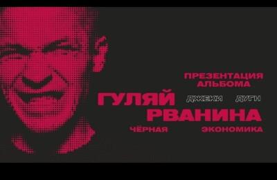 Гуляй Рванина / Черная Экономика