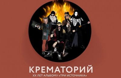 Крематорий. XX альбому «Три источника»