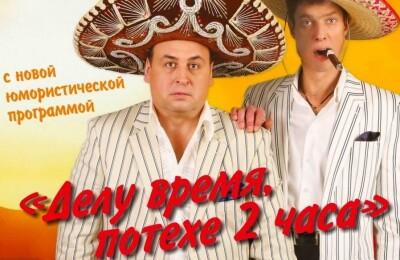 """Владимир Данилец и Владимир Моисеенко """"Делу время, потехе 2 часа"""""""