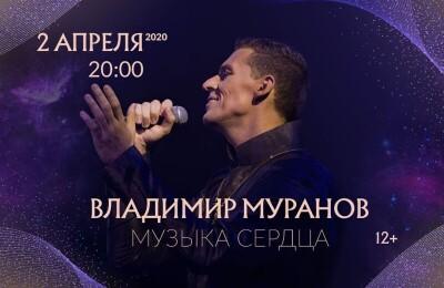Владимир Муранов