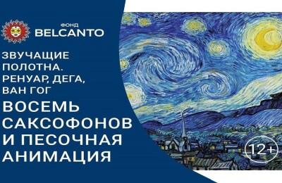 Ренуар, Дега, Ван Гог. Восемь саксофонов и песочная анимация