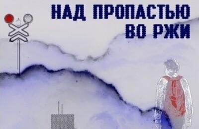 """""""Над пропастью во ржи"""" (Новая сцена: Хамовнический вал,2)"""