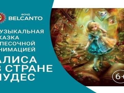 Музыкальная сказка с песочной анимацией «Алиса в Стране чудес»