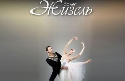 Жизель. Русский классический балет им. М.Петипа