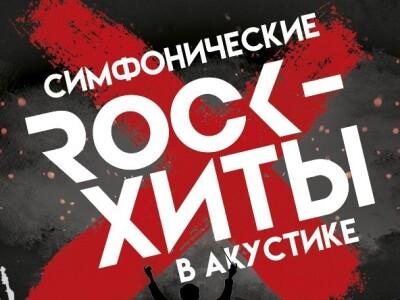 Симфонические рок-хиты в акустике. Imperialis Orchestra. Концерт в оранжерее