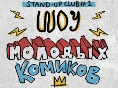Шоу молодых комиков
