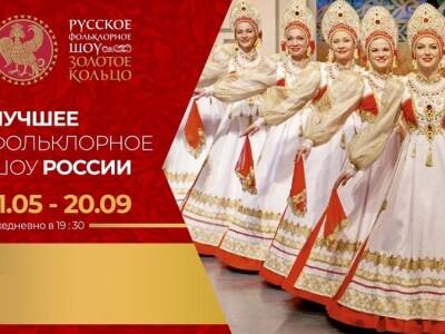 Русское фольклорное шоу «Золотое кольцо»– Russian folklore show «Golden Ring»