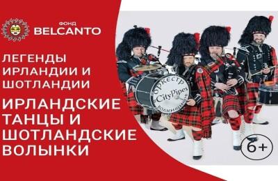 Ирландские танцы и шотландские волынки