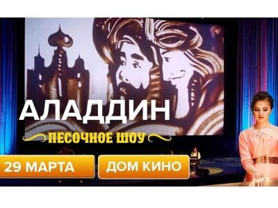 Песочное шоу «Аладдин» сживой музыкой ичтецами