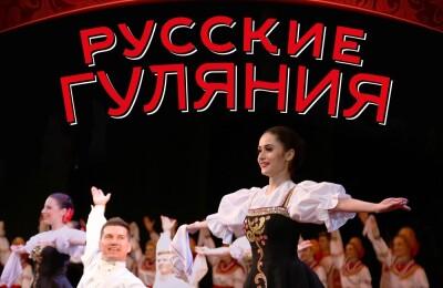 Русские гуляния