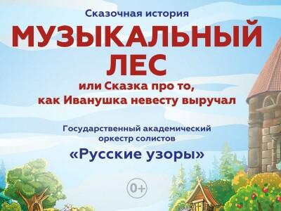 """Сказочная история «Музыкальный лес» или """"Сказка про то, как Иванушка невесту выручал"""""""