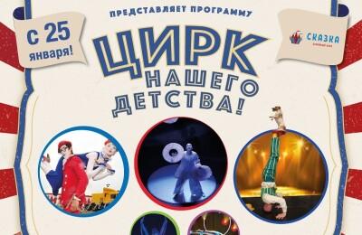 Циpк Винтаж спрограммой «Цирк нашего детства»