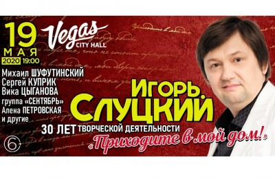 Игорь Слуцкий «Приходите в мой дом»