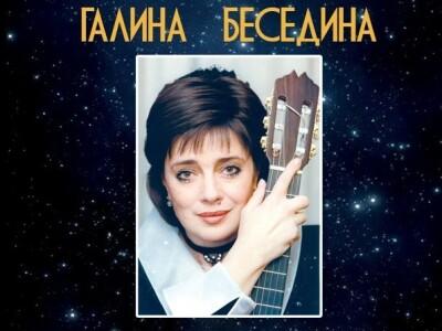Галина Беседина «Запомни этот миг. 50 лет с Москонцертом»