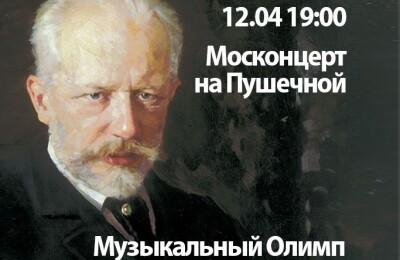 Музыкальный олимп. П.И. Чайковский