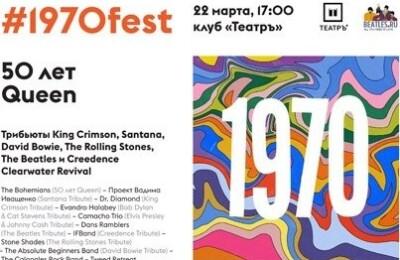 #1970fest - 50-летие Queen, а также трибьюты Santana, King Crimson, Creedence и David Bowie