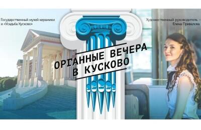 Органные вечера в Кусково. Саксофон, арфа, орган