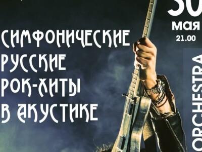 Симфонические русские рок-хиты в акустике. Imperialis Orchestra. Концерт в оранжерее