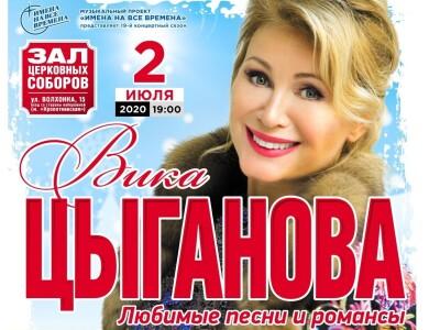 """Вика Цыганова """"Любимые песни и романсы""""."""