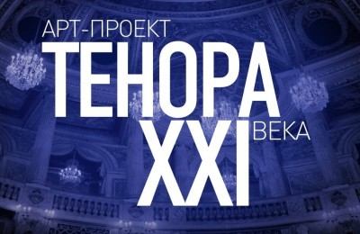 ТенорА XXI века. Лучшие песни советских ВИА
