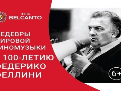 К 100-летию Федерико Феллини