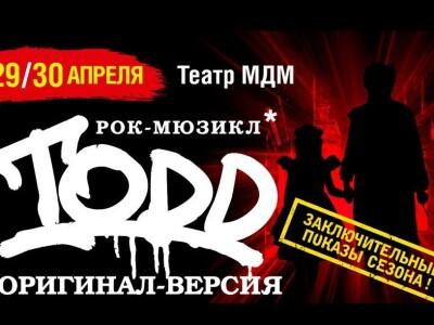 Рок-мюзикл «TODD» Заключительные показы 8-го сезона в Москве!