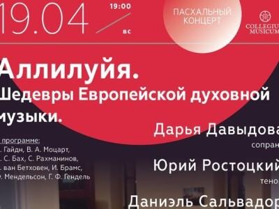 """Аллилуйя. Шедевры Европейской духовной музыки. Фестиваль """"АДВЕНТ"""""""
