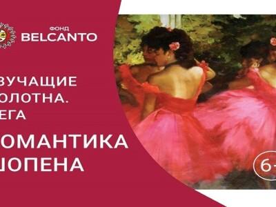 Дега. Романтика Шопена