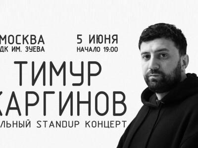 StandUp: Тимур Каргинов