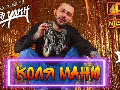 Коля Маню. Презентация нового альбома «Ghetto youth»