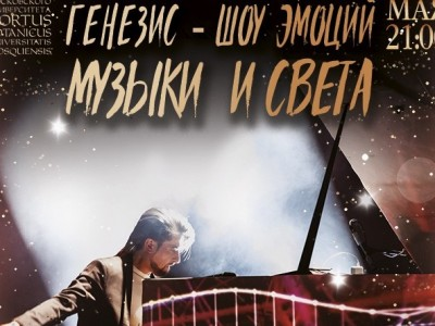 Рояль-шоу «Генезис 3D». Евгений Соколовский. Концерт в оранжерее