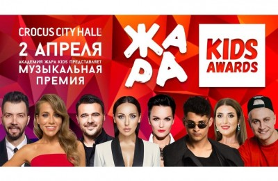 Жара Kids Awards