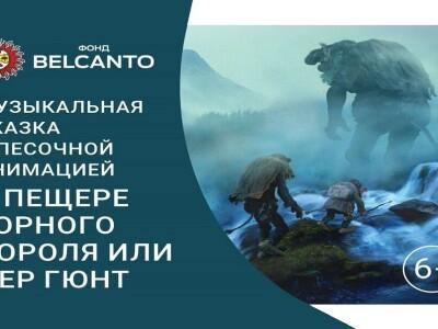 Музыкальная сказка с песочной анимацией «В пещере горного короля или Пер Гюнт»