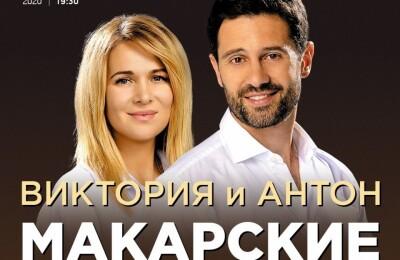Антон и Виктория Макарские. #живойконцерт