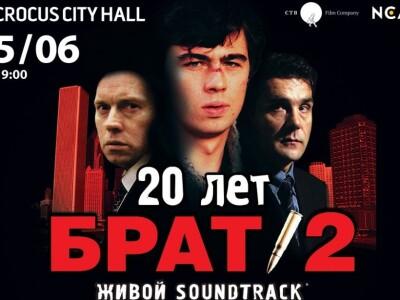 «БРАТ-2». 20 лет Живой Soundtrack