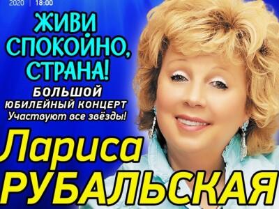 Юбилейный концерт Лариса Рубальская «Живи спокойно, страна!»