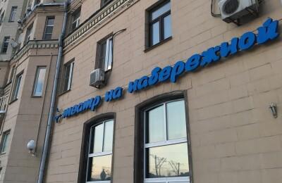 """театр """"На набережной"""" Новая Сцена"""