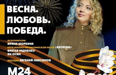 «Весна, любовь, победа» Концерт Ирины Шоркиной