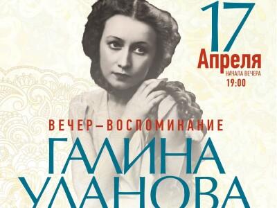 Вечер памяти Галины Улановой