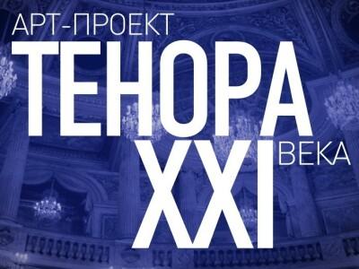 ТенорА XXI века. К юбилею Сергея Есенина