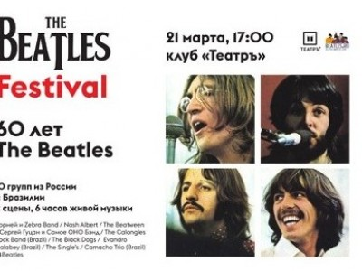 International Russian Beatleweek. Абонемент 21-22 марта