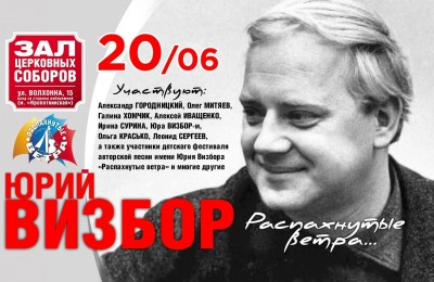 """Юрий Визбор """"Распахнутые ветра"""""""