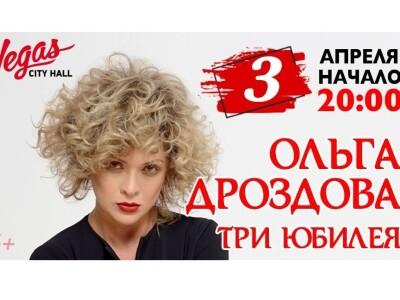 Ольга Дроздова. Три юбилея