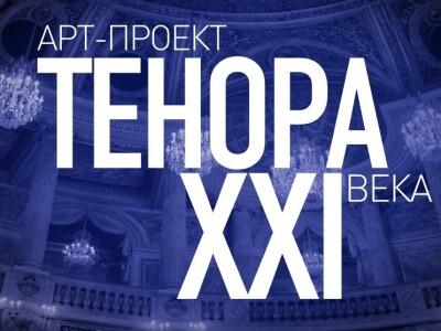 ТенорА XXI века. Любимые Советские хиты