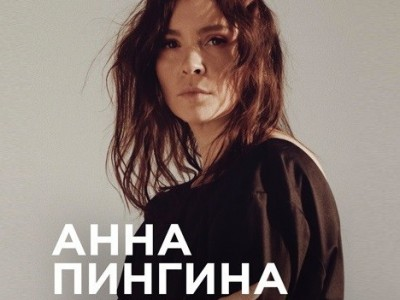 Анна Пингина. Презентация сингла