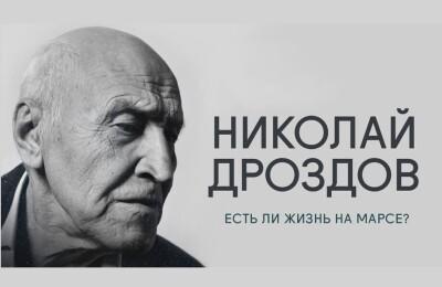Николай Дроздов «Есть ли жизнь на Марсе?»