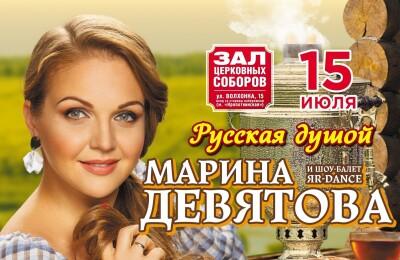 """Марина Девятова """"Русская душой"""""""