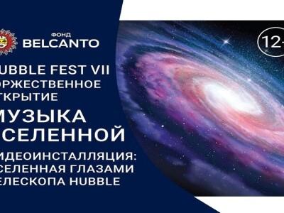 Hubble Fest VII. Торжественное открытие. Музыка Вселенной