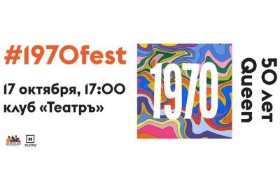 #1970fest – 50-летие Queen, а также трибьюты Santana, King Crimson, Creedence и David Bowie
